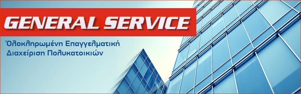 <blockquote><h3>General Service</h3> Εξυπηρετούμε ιδιώτες αλλά και επιχειρήσεις, δημόσιες υπηρεσίες, νοσοκομεία, σχολικά συγκροτήματα, ξενοδοχεία, τράπεζες, πολυκατοικίες, πλοία κλπ.</blockquote>